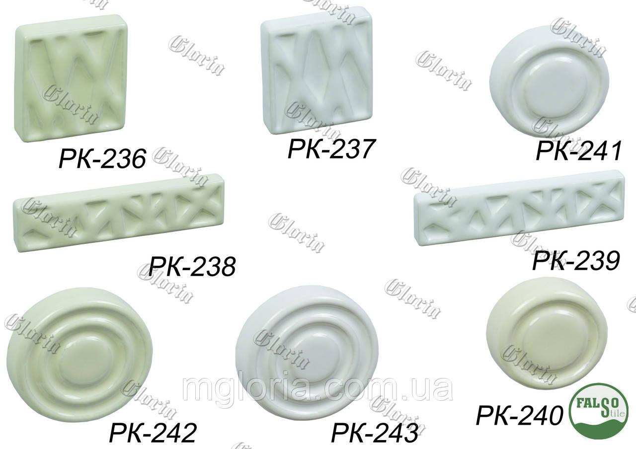 Ручка мебельная РК 236 - РК 243