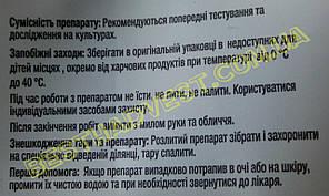 Зенкор Ликвид 20 мл, оригинал, фото 3