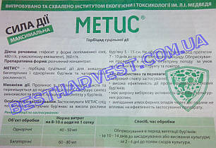 Гербицид «Метис»1 л (аналоги: Напалм), оригинал, фото 2