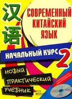 БЕЛАССАН Ж     СОВРЕМЕННЫЙ КМИАЙСКИЙ ЯЗЫК. В 2 Т. НАЧАЛЬНЫЙ КУРС+2CD