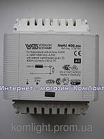 Балласт 400Вт для ДНАТ и МГЛ ламп Vossloh-Schwabe NaHj 400.743 400Вт 536142 (Германия)
