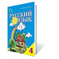 Русский язык, 4 класс. І. М. Лапшина, Н. М. Зорька