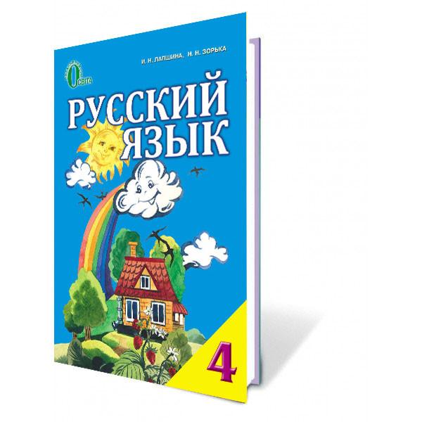 Гдз по русскому языку 3 класса лапшина