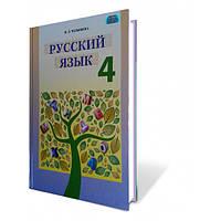 Русский язык, 4 класс. Челышева И.Л.