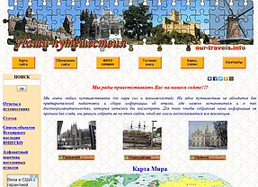 СЕО-коррекция сайта о путешествиях 1