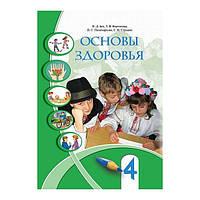 Основы здоровья, 4 класс. Бех И.Д., Воронцова Т.В. и др.