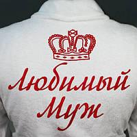Халат махровый  с короной для мужа
