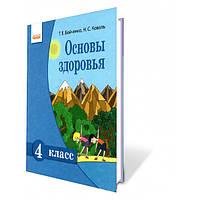 Основы здоровья, 4 класс. Бойченко Т.Е., Коваль Н.С.
