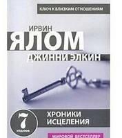 Хроники исцеления. Психотерапевтические истории.  Ялом И., Элкин Дж.