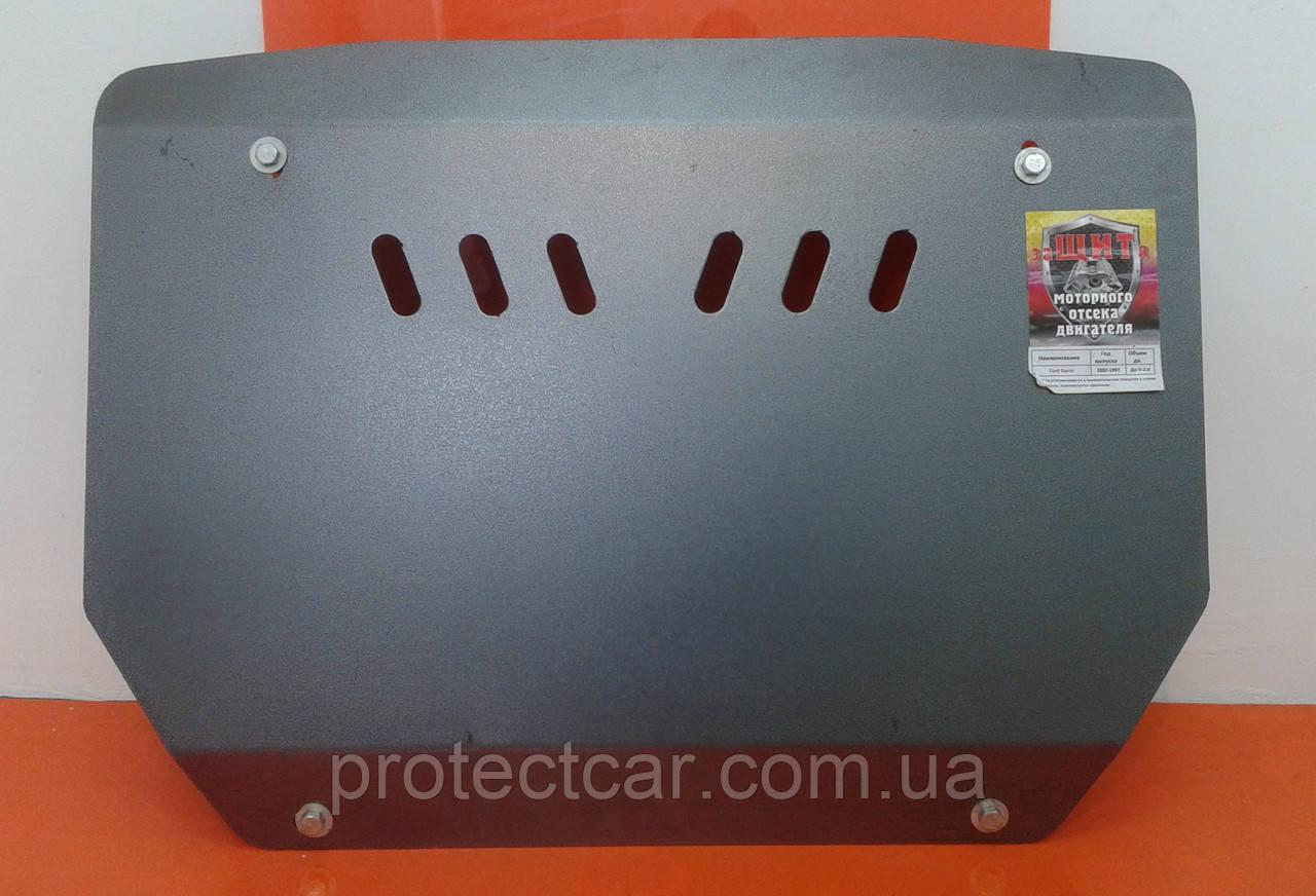 Защита двигателя Ford SIERRA (Форд Сиерра) - ProtectCar.com.ua Интернет-магазин  в Харькове