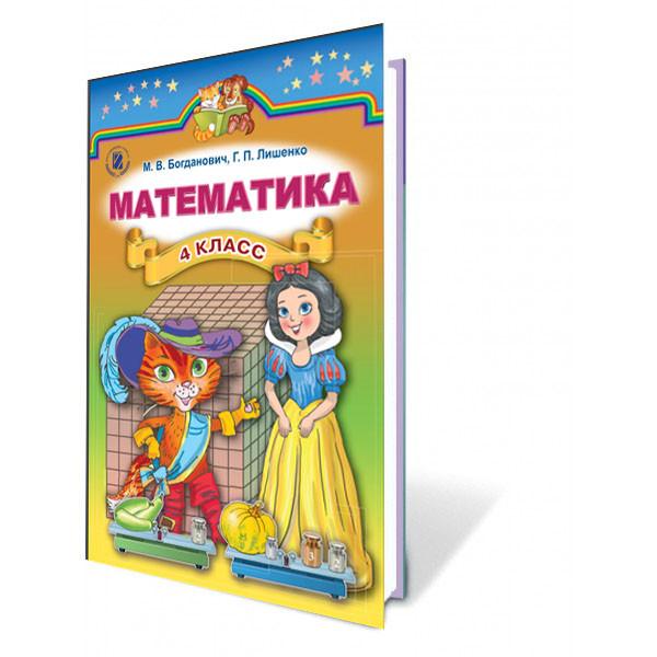решебник по математике 4 класс богданович лишенко на русском языке
