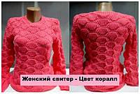 """Женский свитер """"Морсель"""""""