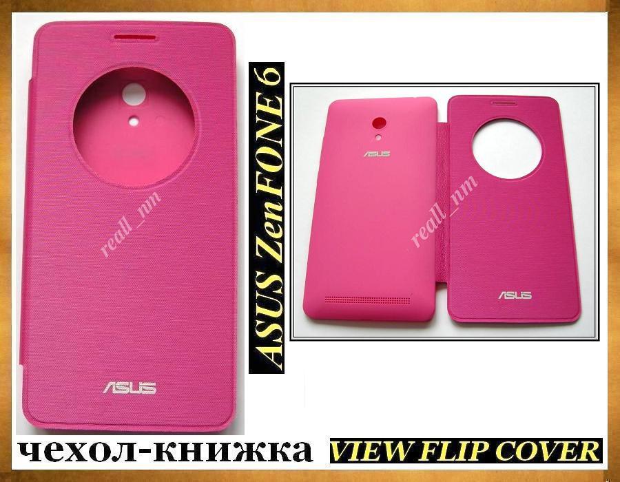 Розовый чехол View Flip Cover для смартфона Asus ZenFone 6