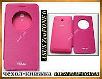 Розовый чехол View Flip Cover для смартфона Asus ZenFone 6, фото 1