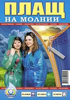 Плащ-дождевик на молнии, 60 мкм (упаковка 10 шт)