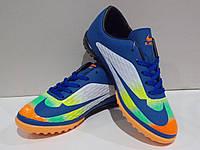 Футбольные сороконожки бампы Lexos радуга синие