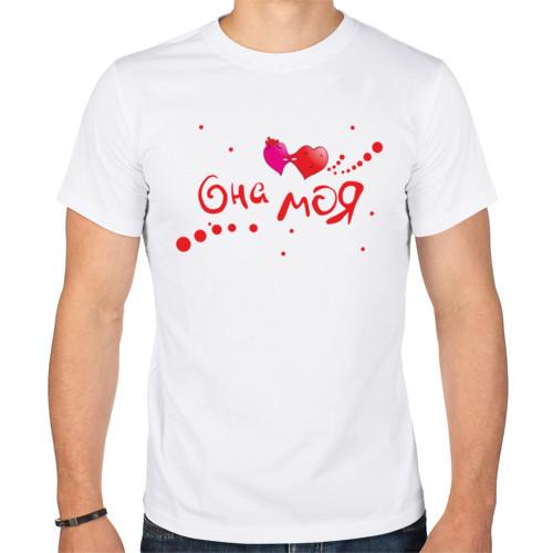 Мужская футболка «Она моя»