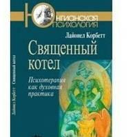Священный котел: психотерапия как духовная практика.  Корбетт Л.