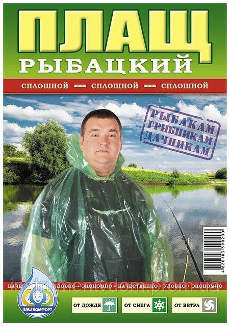 Плащ-дождевик рыбацкий сплошной, 50 мкм (упаковка 10 шт)