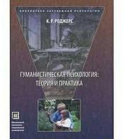 Гуманистическая психология : теория и практика. Избранные труды по психологии.  Роджерс К.