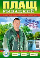 Плащ-дождевик рыбацкий на липучках, 90 мкм (упаковка 10 шт)