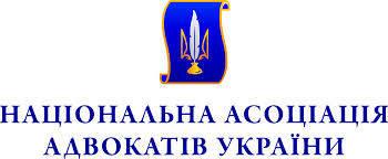 Семинар по повышению квалификации адвокатов