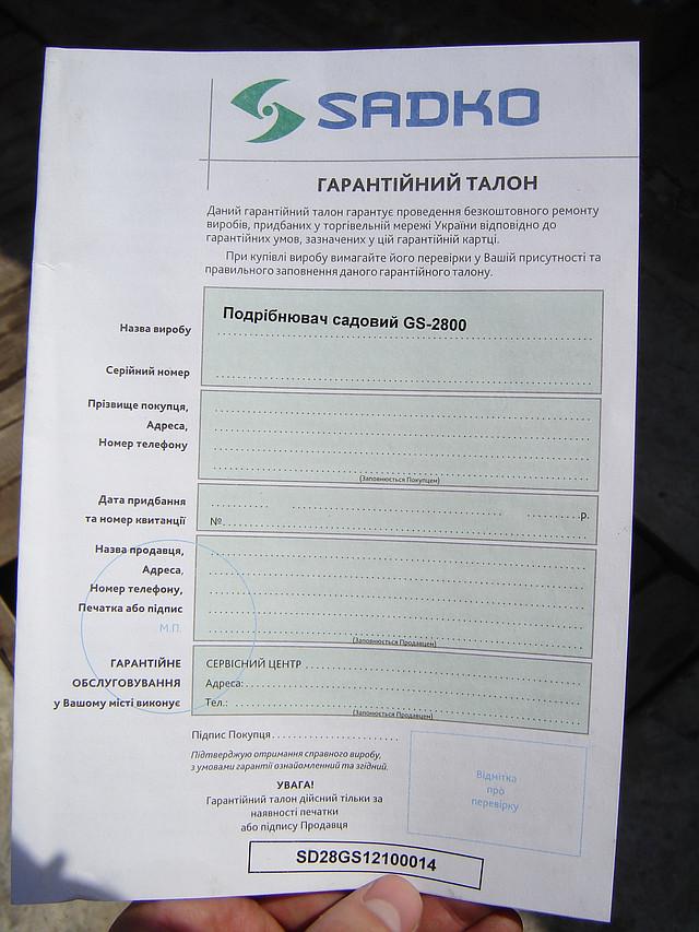 Электрический измельчитель веток Sadko GS-2800 фото 8