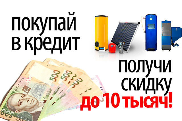 Купи в кредит