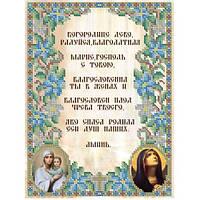 Схема для вышивки бисером НВП-084-4. МОЛИТВА БОГОРОДИЦЕ. ДЕВО, РАДУЙСЯ