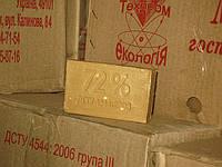 Хозяйственное мыло 200г, 72%.Со складов в Киеве, Кировограде, Житомире. Доставка по Украине., фото 1