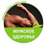 """Препараты для мужчин """"Комплекс препаратов для востановления мужского здоровья"""" повышение потенции"""