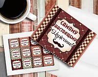 Шоколадный набор для лучшего мужчины