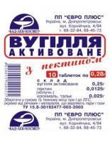 Уголь активированный с пектином таблетки №10