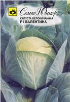 Семена Капуста белокочанная поздняя  Валентина  F1,  0,3 грамма Семко Юниор