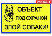 """Наклейка """"Объект под охраной злой собаки!"""""""