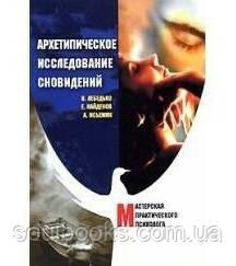 Архетипическое исследование сновидений.  Лебедько В., Найденов Е., Исьемин А.
