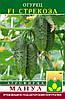 Семена Огурец  Партенокарпический  Стрекоза F1, 10 семян Манул