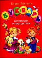 """Книга """"Букварь для малышей от 2 до 5"""" (Е.Бахтина)"""