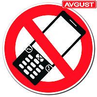 """Наклейка """"Пользоваться мобильными телефонами запрещено"""""""