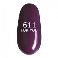 Гель лак для ногтей FOR YOU № 611 темно Сливовый, эмаль