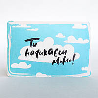 "Мотивирующая открытка ""Ти надихаєш мене!"""