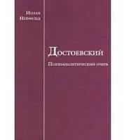 Достоевский. Психоаналитический очерк.  Нейфельд И.
