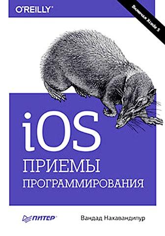 IOS. Приемы программирования. Нахавандипур В.