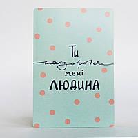 """Романтичная открытка """"Ти найдорожча мені людина"""""""