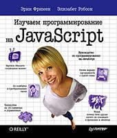 Изучаем программирование на JavaScript. Робсон Э. Фримен Э.