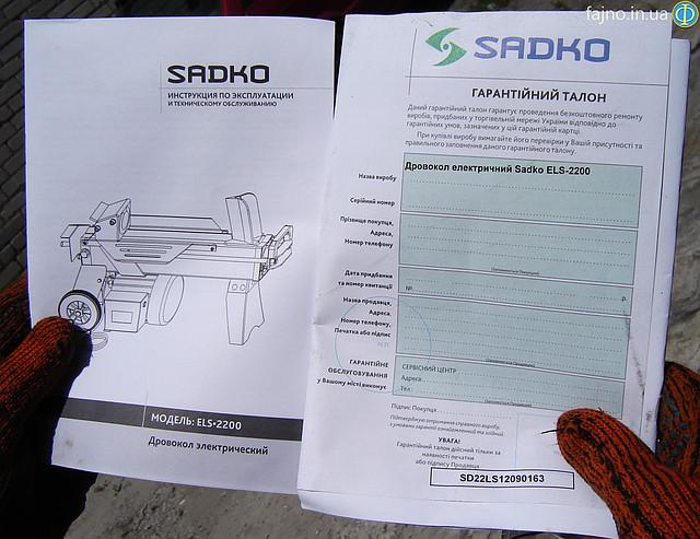 Дровокол Sadko ELS-2200 фото 10