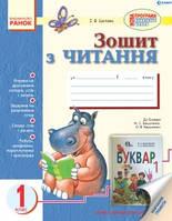 1 клас Ранок Робочий зошит Читання 1 клас до Вашуленко Цепова Зошит з читання
