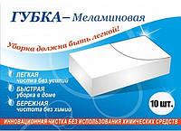 Меламиновая губка- 10 шт