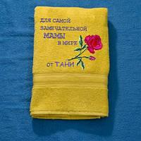 Полотенце махровое с розой и Вашей надписью, фото 1