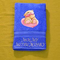 Полотенце с мишкой и любой Вашей надписью, фото 1